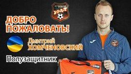 Хомченовський підписав контракт з Уралом