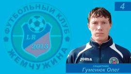 Жемчужина підписала Гуменюка, який грав у чемпіонаті Криму