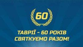 Таврия отпразднует 60-летие 22 апреля
