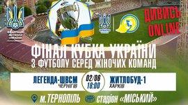 Кубок України серед жіночих команд: 2 червня – фінал у Тернополі