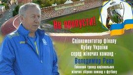 Володимир Рева стане співкоментатором фінального матчу Кубку України серед жіночих команд