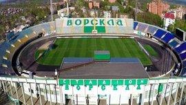 Власти Полтавы выделила 2,5 млн гривен на реконструкцию стадиона Ворсклы