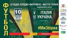 Квитки на міжнародний товариський матч ІТАЛІЯ–УКРАЇНА вже в продажу