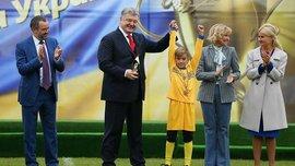 Петро Порошенко та Андрій Павелко нагородили переможців та учасників Кубку Президента України