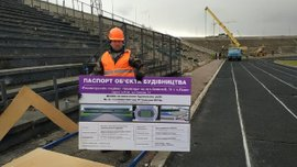 У Рівному стартувала реконструкція стадіону Авангард  – фото дня