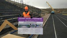 В Ровно стартовала реконструкция стадиона Авангард  – фото дня