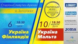 Квитки на матчі молодіжної збірної України вже у продажу