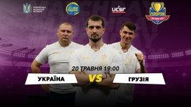 Збірна України з кіберфутболу зіграє з Грузією на European Nations Cup