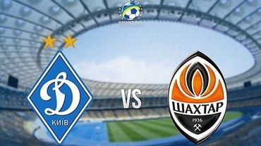 Стала известна дата проведения матча Динамо – Шахтер в рамках 3 тура УПЛ
