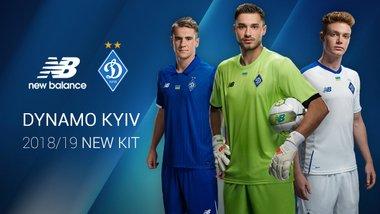 Динамо презентувало форму на сезон-2018/19