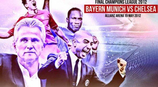 Мюнхен 2012