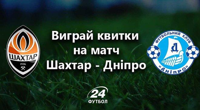 """Виграй квитки на матч """"Шахтар"""" – """"Дніпро"""""""