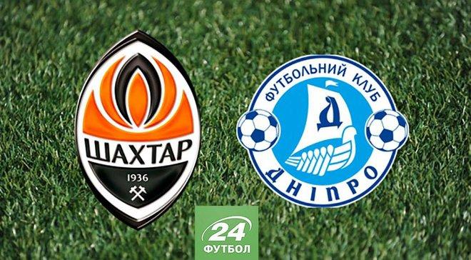 """Визначилися переможці розіграшу квитків на матч """"Шахтар"""" – """"Дніпро"""""""
