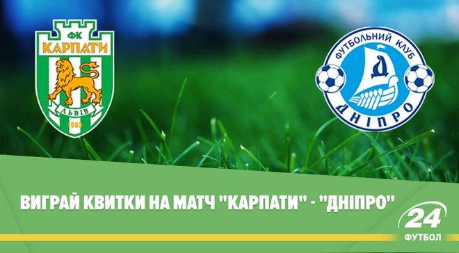 """""""Карпати"""" – """"Дніпро"""": визначились переможці розіграшу квитків"""