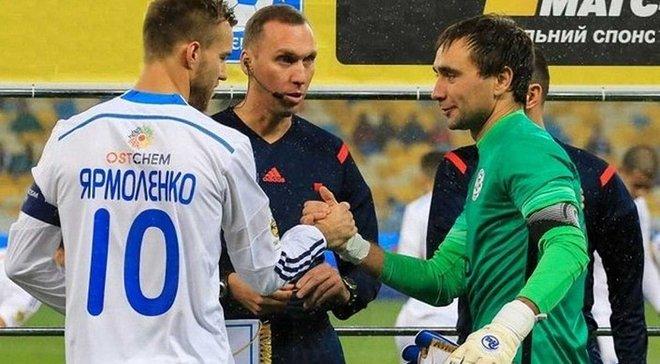 Дердо получил назначение на матч юношеской лиги УЕФА
