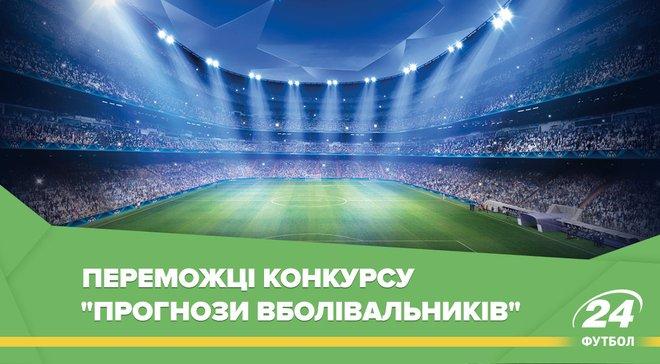 """""""Прогнозы болельщиков"""": определились победители недели"""