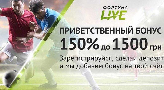 """""""Фортуна Live"""" – новий бонус 150% до першого депозиту (до 1500 гривень)"""