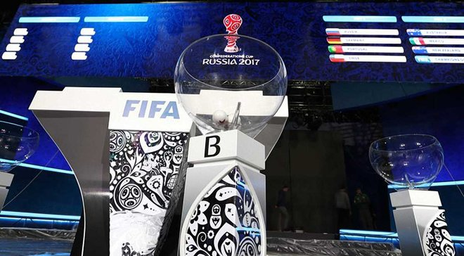 Кубок Конфедераций 2017: ФИФА объявила состав корзин