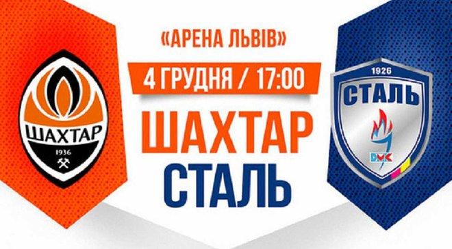 """""""Шахтар"""" – """"Сталь"""": виграй квитки на матч 17 туру УПЛ"""