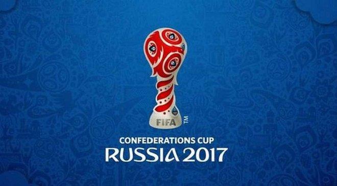 Кубок Конфедераций-2017. ФИФА продала на турнир почти 50 тысяч билетов
