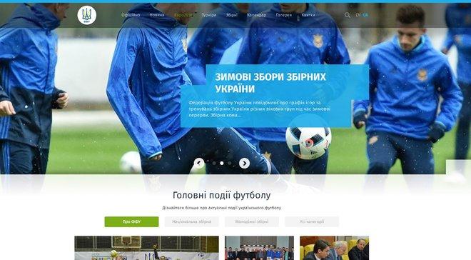 ФФУ запустила бета-версію нового сайту