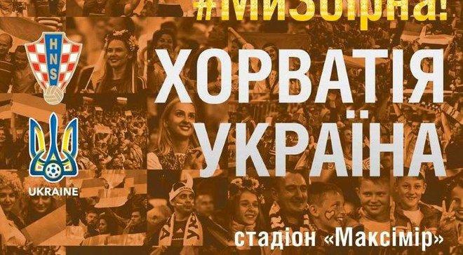 Хорватія – Україна: квитки вже у продажу