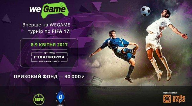 Чемпіонат WEGAME з FIFA17 організовують eSports Dynamo Kyiv і ESFU!