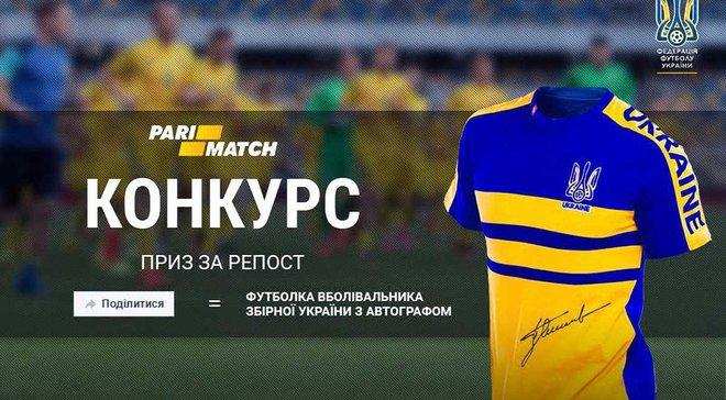 Вигравай футболку вболівальника Національної збірної України!