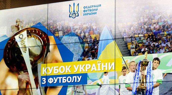 Результати жеребкування другого попереднього етапу Кубка України-2017/18