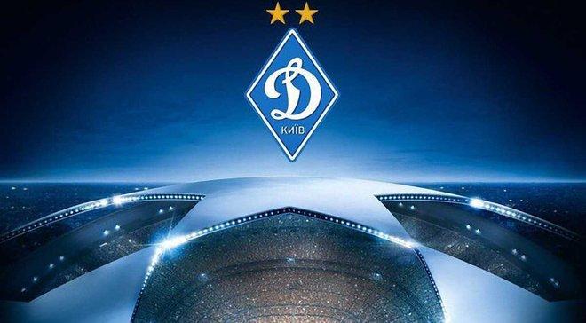 Динамо сыграет против Янг Бойз в Лиге чемпионов