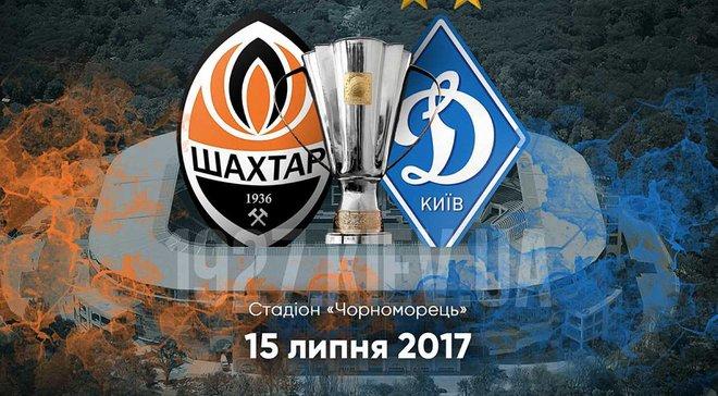 Шахтар – Динамо. Суперкубок України. Анонс