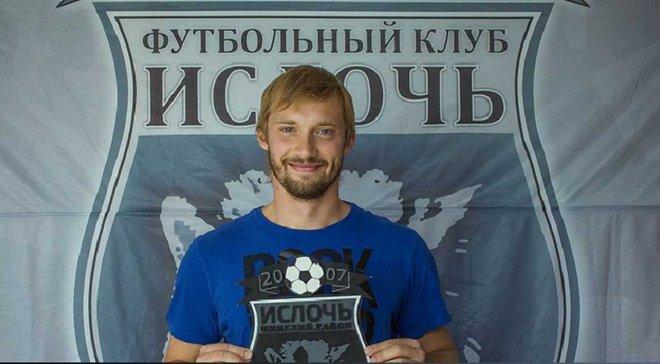 Экс-вратарь Днепра Шелихов – игрок ФК Ислочь