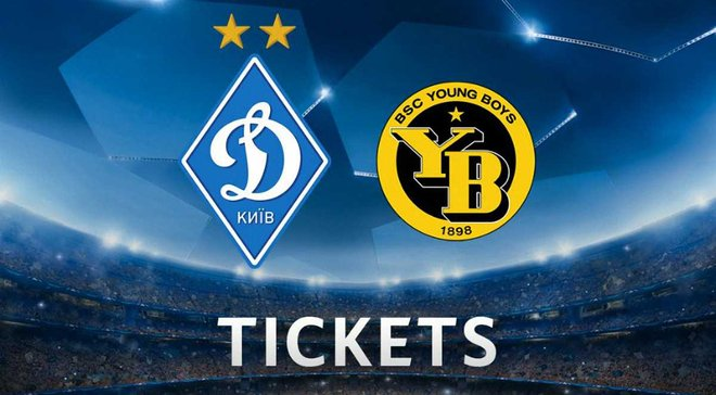 Динамо – Янг Бойз: Вартість квитків, де купити