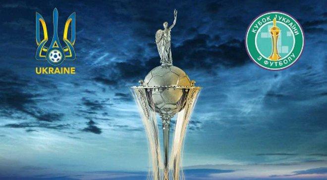 Другий попередній етап Кубка України: розклад матчів
