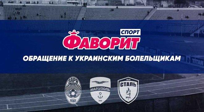 """Звернення """"Фаворит Спорт"""" до українських вболівальників"""