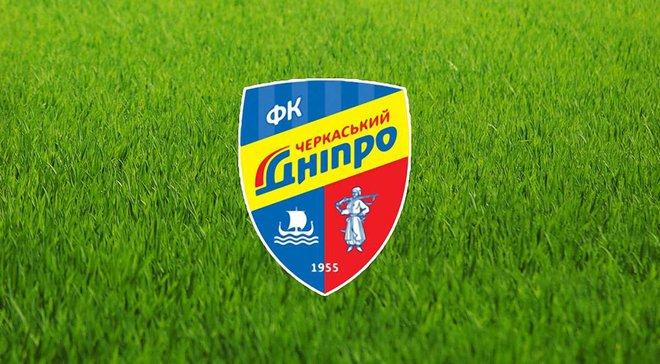 Черкаський Дніпро через тиждень може знятись з Першої ліги