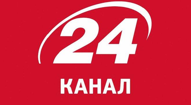 Телеканал новостей 24 получил эксклюзивное право на трансляции матчей Вереса