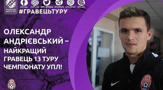 Андрієвський став найкращим гравцем 13 туру УПЛ