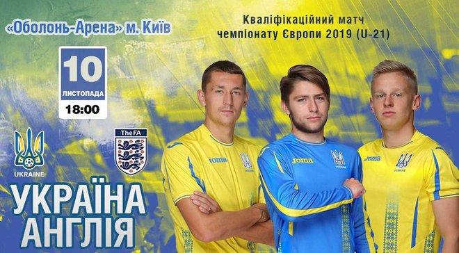 Україна – Англія (U-21): стартував продаж квитків