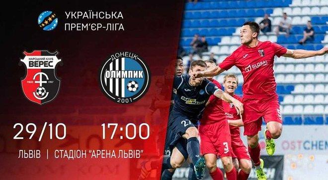 24 канал проведе трансляцію матчу чемпіонату України Верес – Олімпік