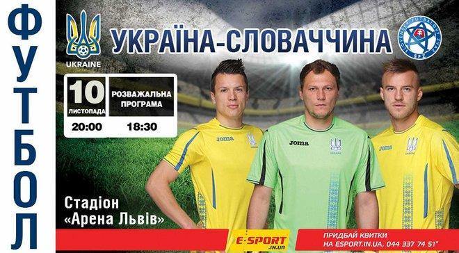 Украина – Словакия: стартовала продажа билетов