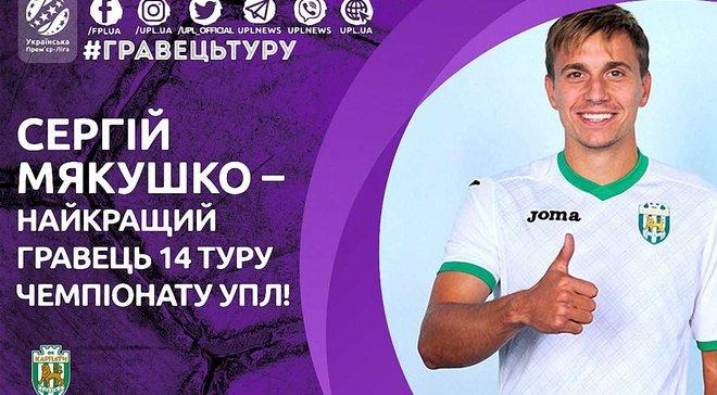 Мякушко стал лучшим игроком 14 тура УПЛ