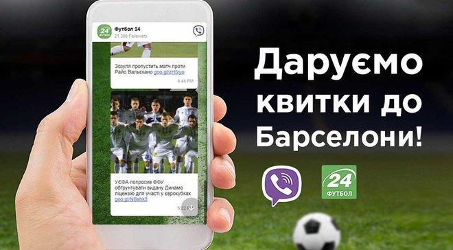 Футбол 24 та Viber дарують квитки до Іспанії