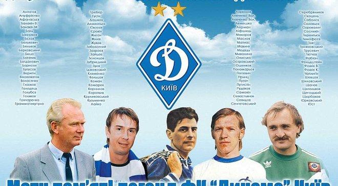 Матч памяти легенд Динамо. Прямая трансляция