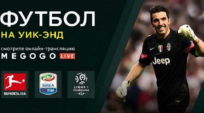 MEGOGO стане офіційним транслятором матчів чемпіонатів Франції, Німеччини та Італії