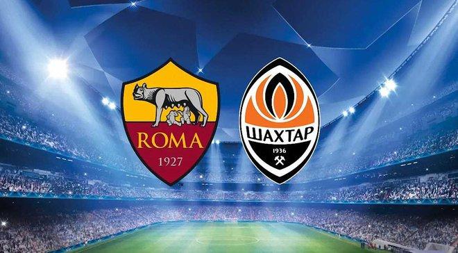 Рома – Шахтар: розпочався продаж квитків на матч