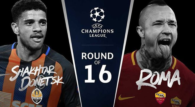 Шахтар – Рома: ситуація за місяць до першого матчу 1/8 фіналу Ліги чемпіонів