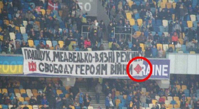 Украина – Словакия: матч пройдет без зрителей