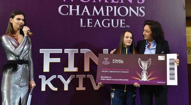 Финал женской Лиги чемпионов в Киеве: началась продажа билетов