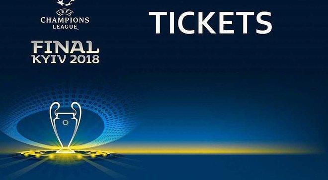 Финал Лиги чемпионов в Киеве: завершается подача заявок на билеты